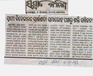 essay on newspaper in odia dianellapolishingcomau essay on newspaper in odia importance of good health essay also how to start a proposal essay essay on high school dropouts