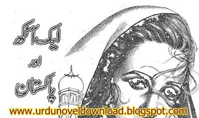 Aik Aankh Aur Pakistan