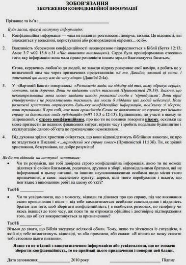 Конфиденциальный документ Свидетелей Иеговы о строительстве Зала Царства