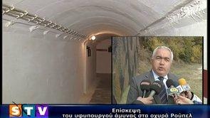 Επίσκεψη του υφυπουργού άμυνας στα οχυρά Ρούπελ