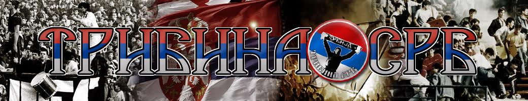 Srpski navijaci