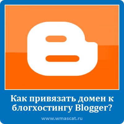 Как привязать домен к Blogger (blogspot)?