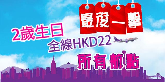 今晚唔搶幾時搶!HK Express 2週年優惠【最後一撃】全部航點單程HK$22起,今晚(10月26零晨)12點開搶!