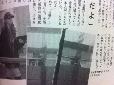 Itano Tomomi (AKB48) e Takahiro (EXILE)