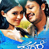 Sakkare Kannada Movie Review