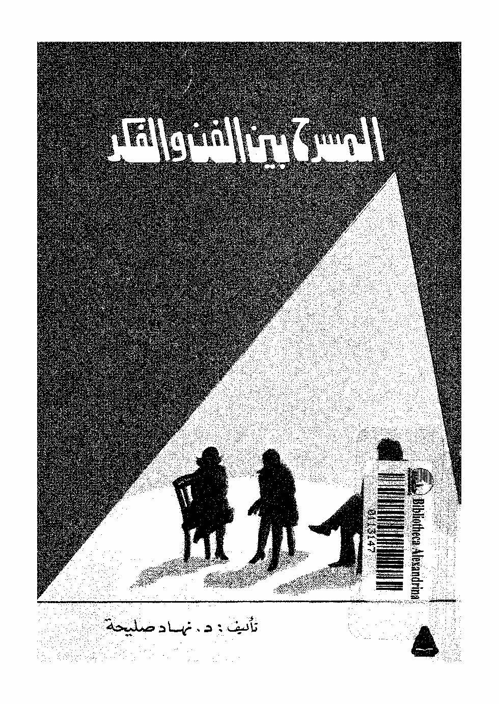 المسرح بين الفن والفكر لـ نهاد صليحة
