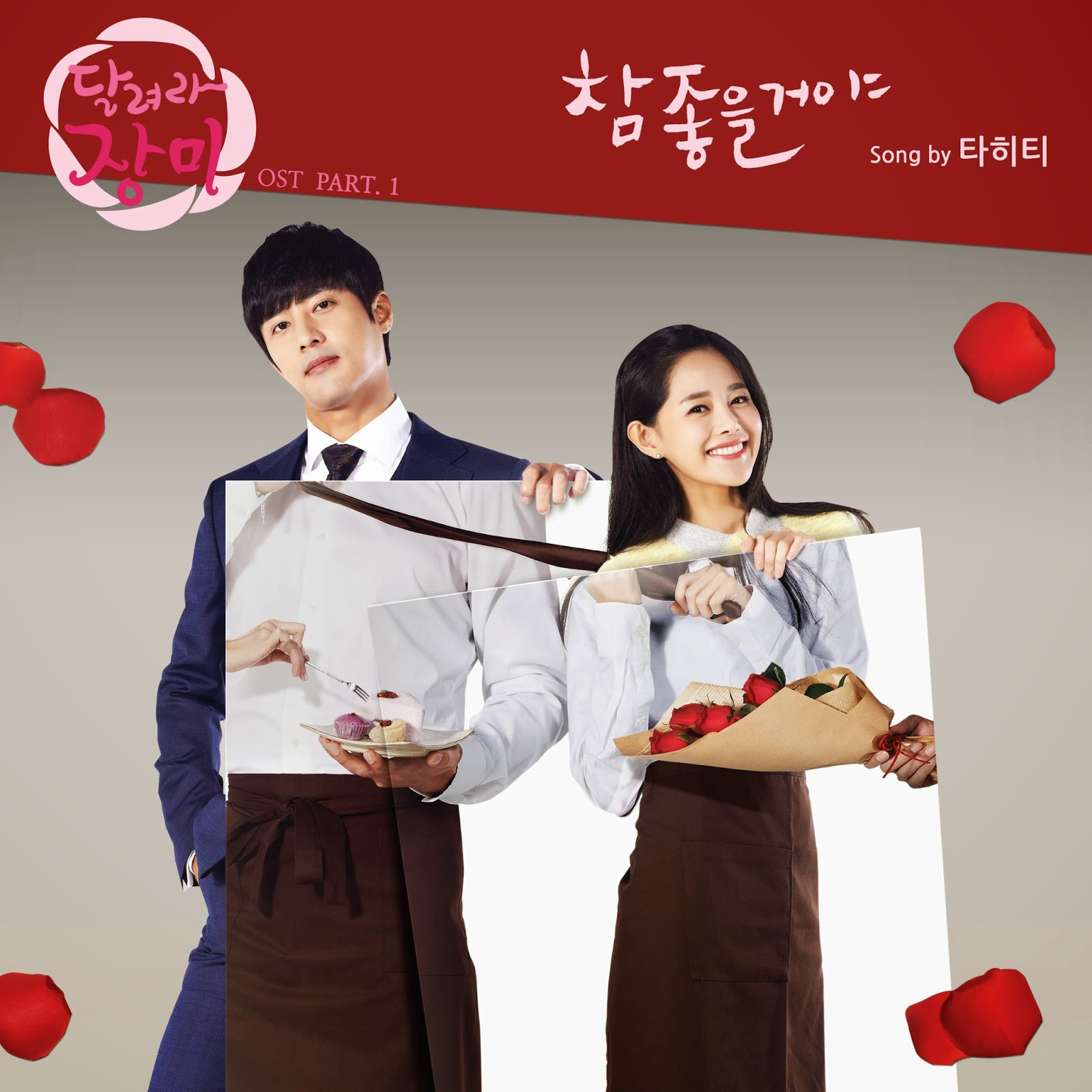 K LYRIC The BEST Tahiti So Good [Run Jang Mi OST PART 1]