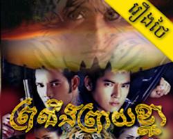 [ Movies ] Proloeung Preay Khla - Khmer Movies, Thai - Khmer, Series Movies