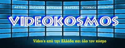 http://video-kosmos.blogspot.gr/