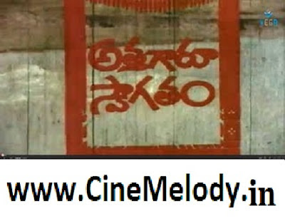 Attagaru Swagatham  Telugu Mp3 Songs Free  Download  1988