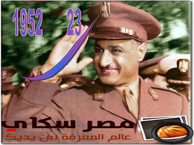 أهم إنجازات ثورة 23 يوليو 1952 فى المجال الإقتصادى