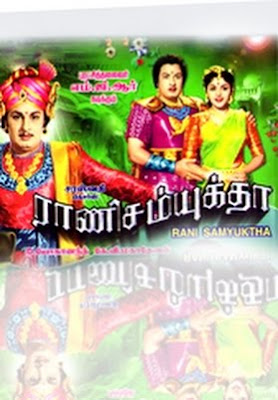 Rani Samyuktha (1962) - Tamil Movie
