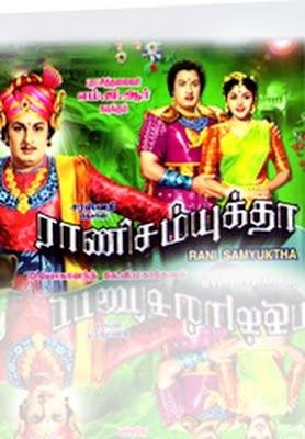 Rani Samyuktha (1962) - Tamil Movie