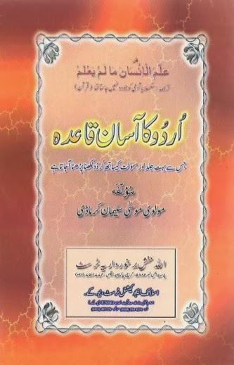 Urdu Ka Aasaan Qaida By Shaykh Musa Sulaiman Karmadi
