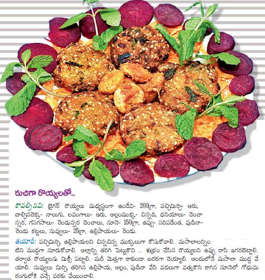 Healthy food recipes prawns vada recipe in telugu prawns vada recipe in telugu forumfinder Images