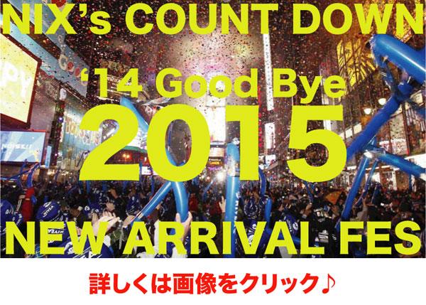 http://nix-c.blogspot.jp/2014/12/countdown-fes.html