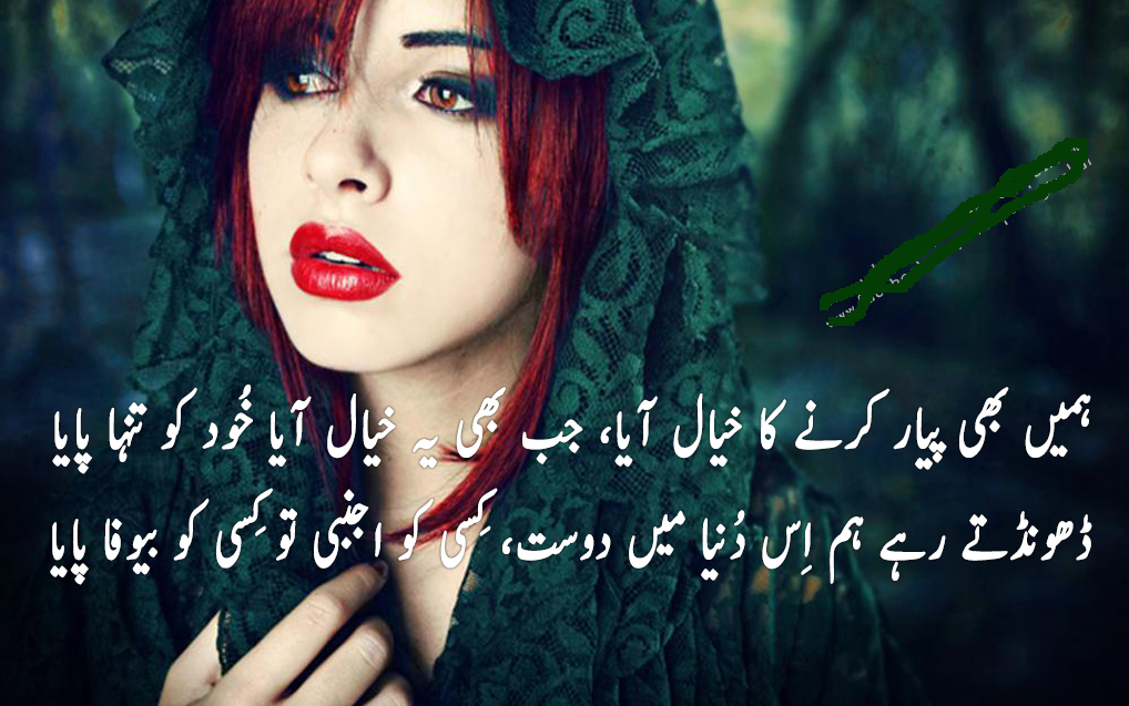 HD new Poetry Images 2015