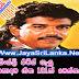 Kingsley Peiris 181 Sinhala Mp3 Songs