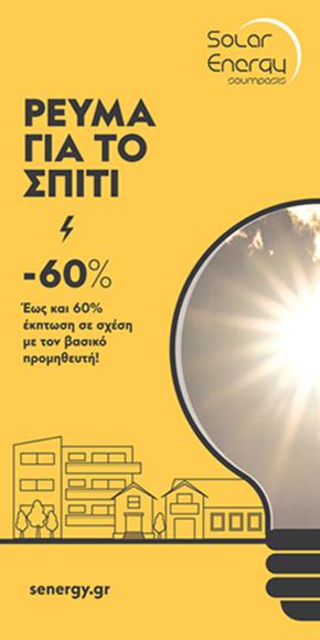 SOLAR ENERGY SOUMPASIS-ΓΙΑ ΤΟ ΣΠΙΤΙ