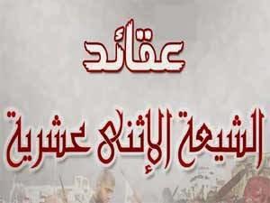 الشيعة الإماميةالاثنا عشرية