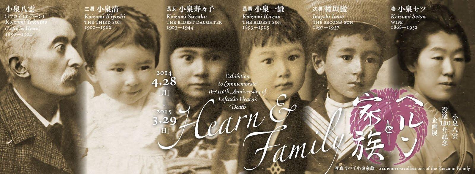 ヘルンと家族 小泉八雲没後110年記念企画展