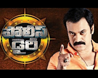 Nagababu Police Dairy Telugu Serial – E99 – 26th Jul