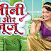 Watch Jeannie Aur Juju 6th May 2013 Online Video