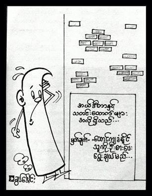 Myanmar Reporter