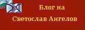 Блогът на Светльо Ангелов