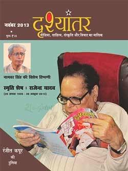 Rajendra Yadav Ajit Rai Doordarshan Hindi Magazine Drishyantar