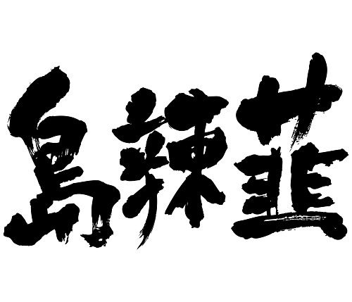 Okinawa scallion brushed kanji