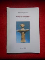 "Nότα Κυμοθόη""Ελάτεια Λοκρίδος"" Ιστορική Αναδρομή Βιβλίο 2004"