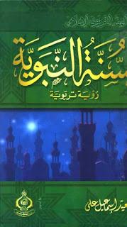 كتاب السنة النبوية رؤية تربوية - سعيد إسماعيل علي