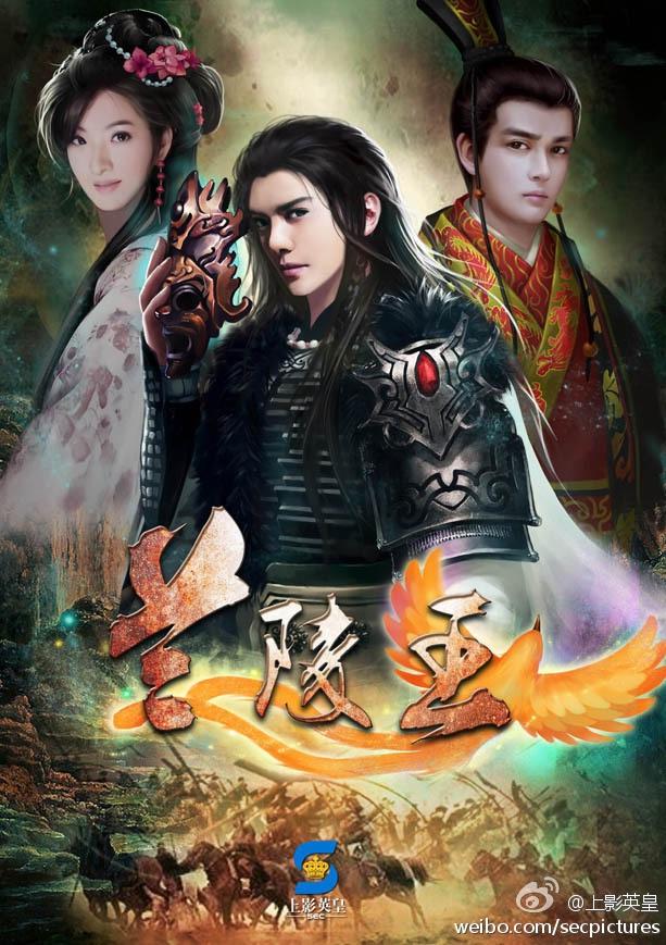 lan ling 蘭陵王 lan ling wang 2012 ซีรี่ย์จีน