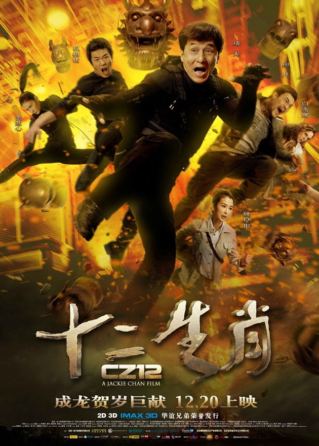 Chinese Zodiac (2012) วิ่ง ปล้น ฟัด [VCD] [Modified]-[พากย์ไทย]