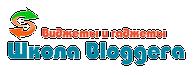 Школа Blogger(а)