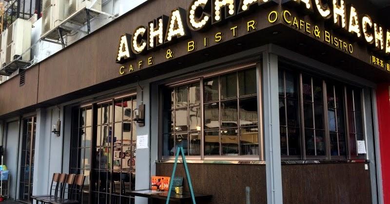 元朗 - ACHACHA 阿茶茶館 - 元朗少有的氣質小餐館