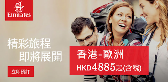 Emirates阿聯酋航空,歐洲航線HK$4885起(連稅),12月10日前出發。