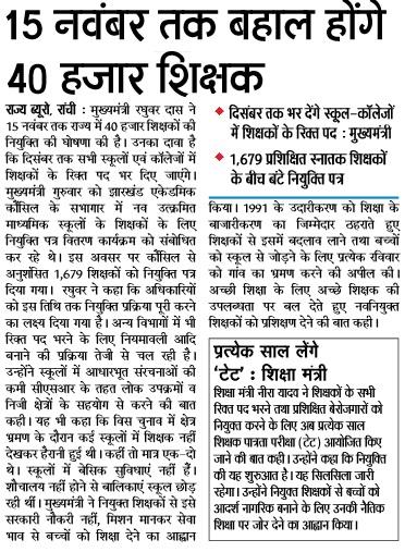 Jharkhand 40000 Teacher Recruitment News 2015