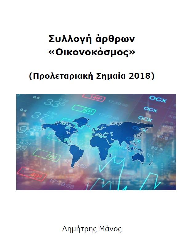 Συλλογή άρθρων Οικονοκόσμος - Προλεταριακή Σημαία 2018 (Δ. Μάνος)