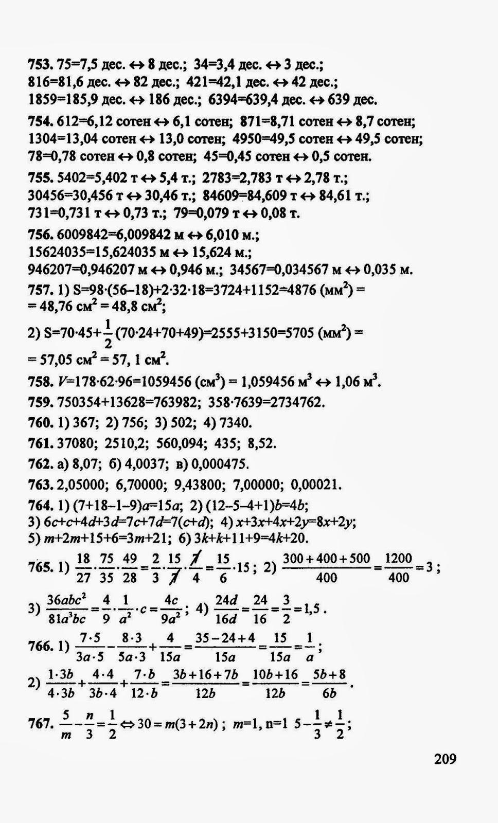Для по класса гдз матнматике 5