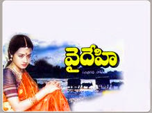 Vaidehi  Telugu Mp3 Songs Free  Download  1988