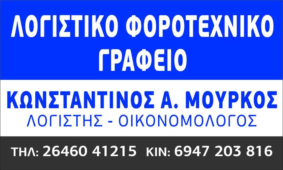Λογιστικο Γραφειο Μουρκος Κωνσταντινος