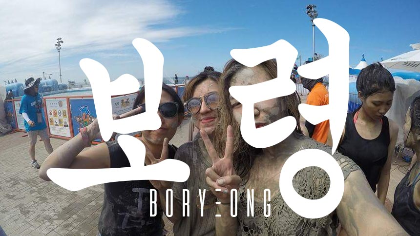 boryeong itinerary