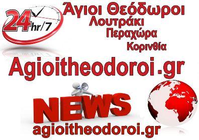 ΕΙΔΗΣΕΙΣ-NEWS