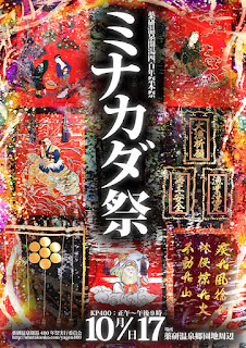 2015 Minakadasai Poster 平成27年ミナカダ祭 ポスター