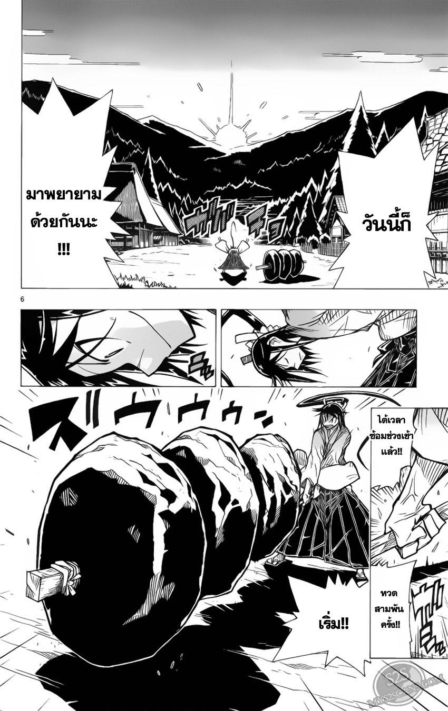 Joujuu Senjin!! Mushibugyo 1 TH ไปล่ะนะ!  หน้า 7