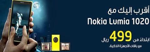 سعر جوال نوكيا لوميا 1020 فى عروض موبايلى