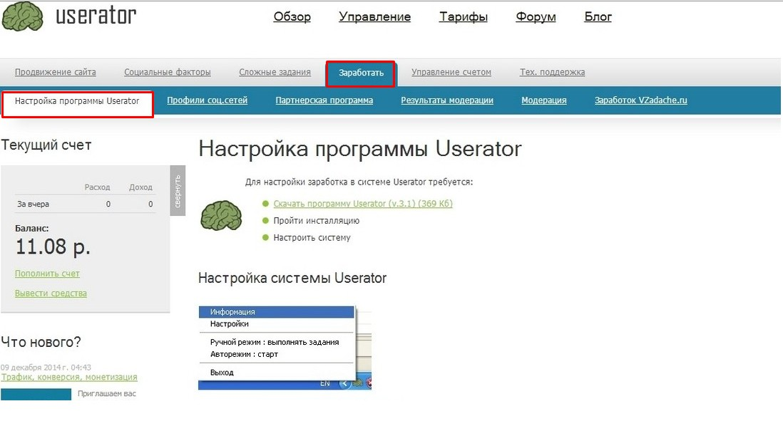 Скачать программу userator бесплатно