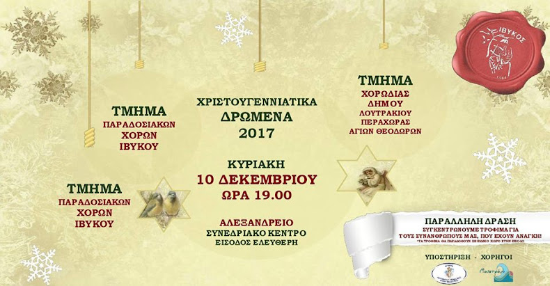 ΙΒΥΚΟΣ:Χριστουγεννιάτικα δρώμενα